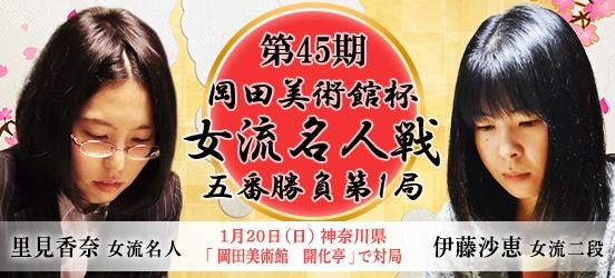 第45期岡田美術館杯女流名人戦五番勝負 第1局