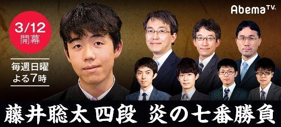 AbemaTV 藤井聡太七番勝負