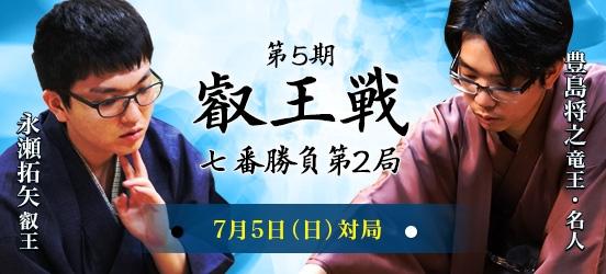 永瀬拓矢叡王VS豊島将之竜王・名人 第5期叡王戦七番勝負第2局(結果)