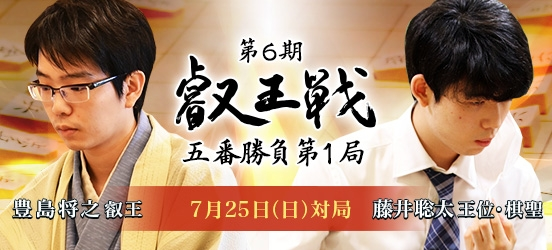 豊島将之叡王VS藤井聡太王位・棋聖 第6期叡王戦五番勝負第1局(結果)