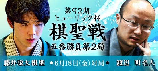藤井聡太棋聖VS渡辺明名人 第92期ヒューリック杯棋聖戦五番勝負第2局(結果)