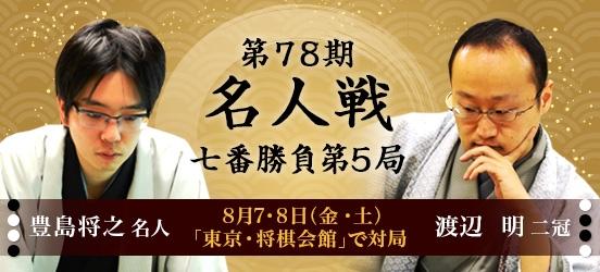豊島将之名人VS渡辺明二冠 第78期名人戦七番勝負第5局(予定)