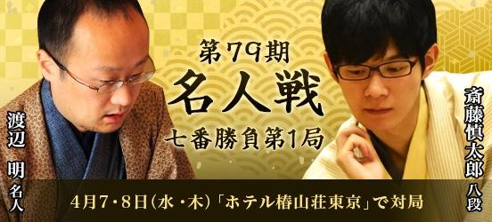 渡辺明名人VS斎藤慎太郎八段 第79期名人戦七番勝負第1局(結果)