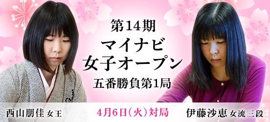西山朋佳女王VS伊藤沙恵女流三段、第14期マイナビ女子オープン五番勝負第1局(結果)