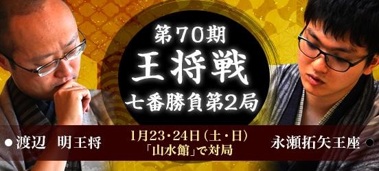 渡辺明王将VS永瀬拓矢王座、第70期王将戦七番勝負第2局(結果)