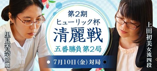 里見香奈清麗VS上田初美女流四段 第2期ヒューリック杯清麗戦五番勝負第2局(予定)