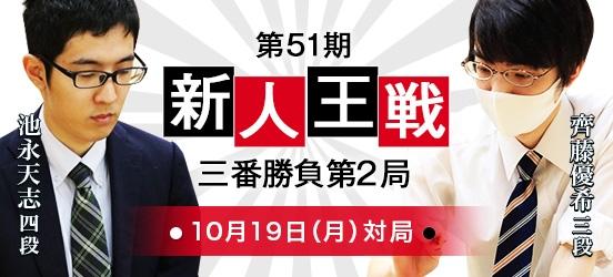 池永天志四段VS齊藤優希三段 第51期新人王戦決勝三番勝負第2局(結果)