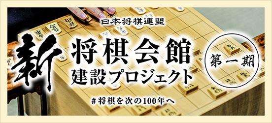 『東西将棋会館建設クラウドファンディング』10月1日より開始