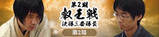 第2期叡王戦 第2局