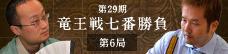 第29期竜王戦第6局