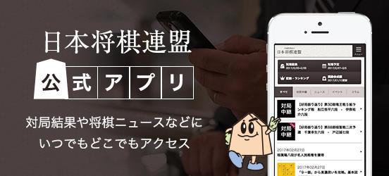 連盟公式アプリ