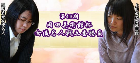 第43期岡田美術館杯女流名人戦