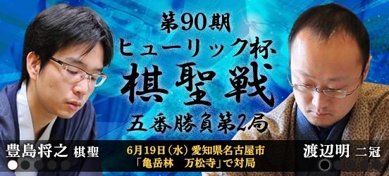 第90期ヒューリック杯棋聖戦五番勝負 第2局