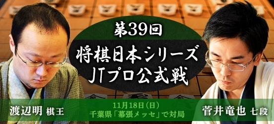 第39回将棋日本シリーズ JTプロ公式戦