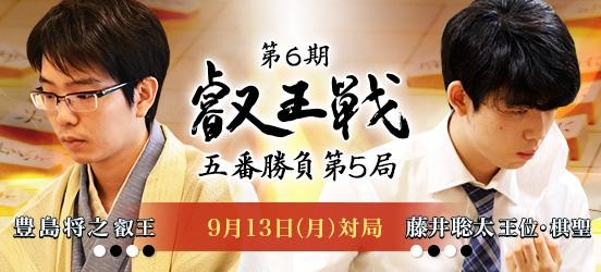 豊島将之叡王VS藤井聡太王位・棋聖 第6期叡王戦五番勝負第5局(結果)