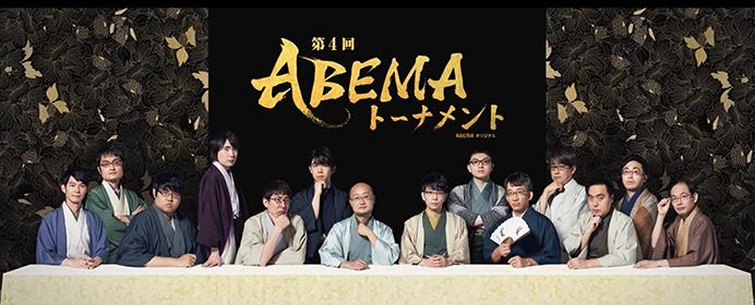 第4回ABEMAトーナメント~4月17日放送、予選Aリーグ第二試合・チーム藤井VSチーム三浦 事前特集~