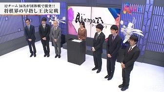 チーム渡辺が登場。第3回AbemaTVトーナメント ~5月9日放送、予選Bリーグ2回戦・チーム渡辺VSチーム天彦 事前特集~