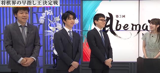 第3回AbemaTVトーナメント チーム永瀬VSチーム広瀬