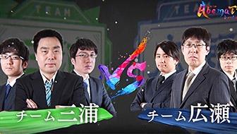 チーム戦ならではの光景も!本戦1回戦 チーム三浦VSチーム広瀬、準決勝進出を決めたのは?~生放送振り返り~