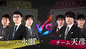 本戦1回戦 チーム永瀬VSチーム天彦、ベスト4に進むのはどっち?~生放送振り返り~