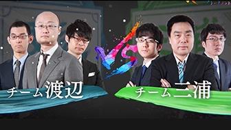 チーム渡辺VSチーム三浦の準決勝、いきなりリーダー対決!~生放送振り返り~