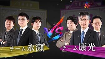チーム永瀬VSチーム康光 第3回AbemaTVトーナメント決勝へ進むのは?~生放送振り返り~