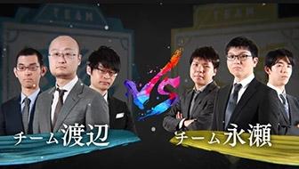 チーム渡辺VSチーム永瀬 第3回AbemaTVトーナメント決勝~生放送振り返り~