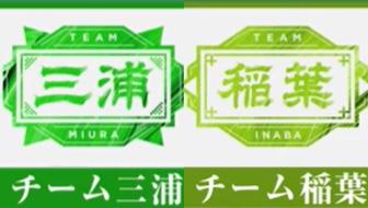 第4回ABEMAトーナメント~4月24日放送、予選Aリーグ第三試合・チーム三浦VSチーム稲葉 事前特集~