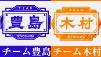 第4回ABEMAトーナメント~5月22日放送、予選Cリーグ第一試合・チーム豊島VSチーム木村 事前特集~