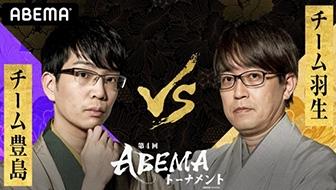 チーム豊島VSチーム羽生 第4回ABEMAトーナメント~予選Cリーグ第二試合振り返り~