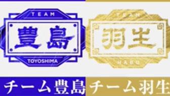 第4回ABEMAトーナメント ~5月29日放送 予選Cリーグ第二試合・チーム豊島VSチーム羽生 事前特集~
