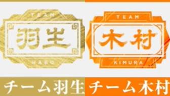 第4回ABEMAトーナメント ~6月5日放送 予選Cリーグ第三試合・チーム羽生VSチーム木村 事前特集~
