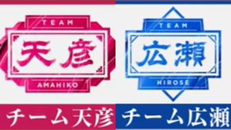 第4回ABEMAトーナメント ~6月12日放送 予選Dリーグ第一試合・チーム天彦VSチーム広瀬 事前特集~