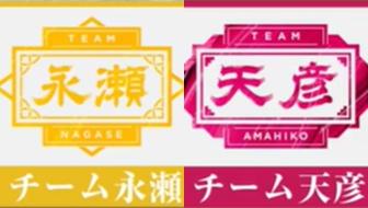 第4回ABEMAトーナメント ~6月19日放送 予選Dリーグ第二試合・チーム永瀬VSチーム天彦 事前特集~