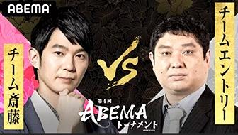 第4回ABEMAトーナメント ~7月3日放送 予選Eリーグ第一試合・チーム斎藤VSチームエントリー 事前特集~