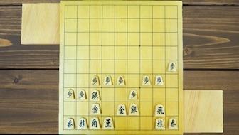 一点集中で矢倉を攻略!かつてはタイトル戦にも登場していた「雀刺し」とは
