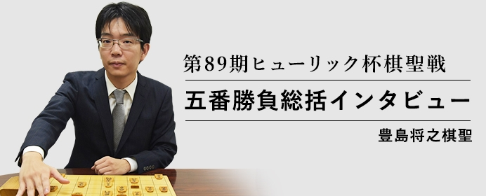 「もっと実力を、さらに結果を」豊島棋聖に初タイトル獲得となった第89期ヒューリック杯棋聖戦五番勝負を振り返っていただきました!【将棋世界2018年10月号のご紹介】