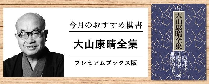 将棋史に残る幻の大著が復活!「大山康晴全集 プレミアムブックス版」をご紹介【今月の新刊ちょい読み】