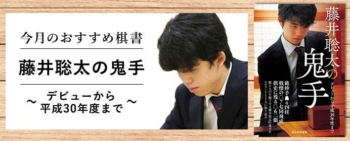 「藤井聡太の鬼手 ~デビューから平成30年度まで~」【今月の新刊ちょい読み】