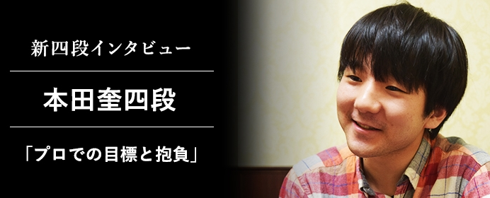藤井聡太七段ともう一度勝負したい。本田奎四段のプロ入り後の目標と抱負とは【新四段インタビュー 本田奎四段後編】