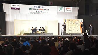 豊島JT杯覇者VS山崎八段の対局も。8,000人以上が集まった大盛況の将棋日本シリーズ東京大会の様子をご紹介