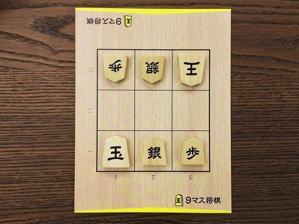 9masushogi_05.jpg