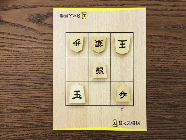 9masushogi_06.jpg