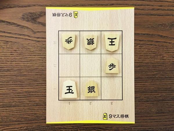9masushogi_08.jpg