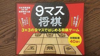 発売前から話題殺到!プロ棋士すら楽しめる「9マス将棋」が奥深すぎる
