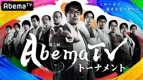 Abema_1.jpg