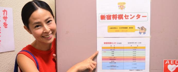 将棋初心者、タケナカミカがオススメ!仕事帰りに指したい人は、新宿将棋センターにいこう