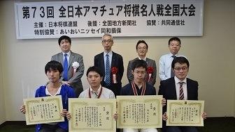 アマ棋界を代表する強豪が悲願の初優勝。第73回アマ名人戦全国大会レポート