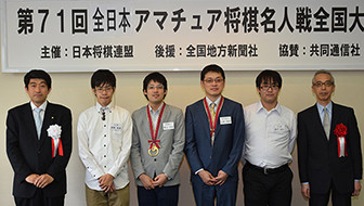 史上初の四冠制覇!第71回アマチュア名人戦全国大会、横山さんが優勝