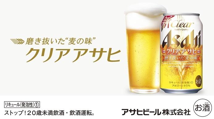 banner_clear-asahi_02.jpg